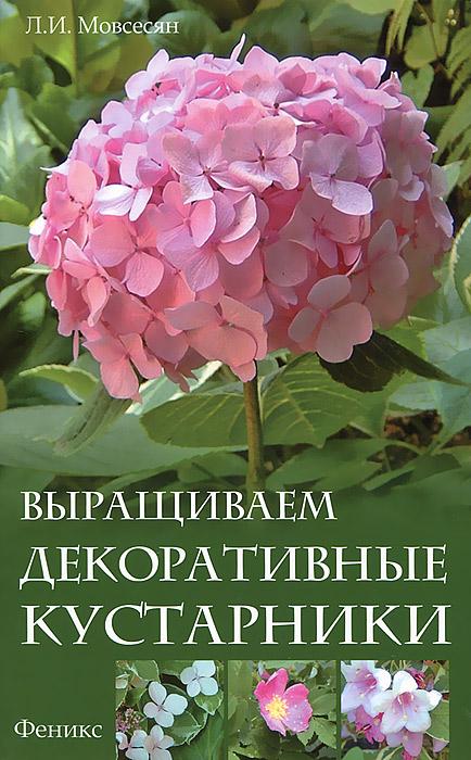 Выращиваем декоративные кустарники ( 978-5-222-19862-9 )