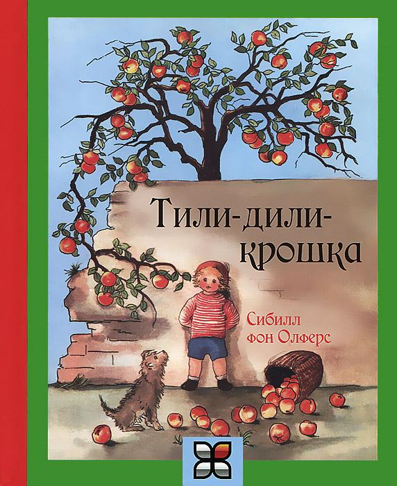 Тили-дили крошка ( 978-5-904946-18-0 )