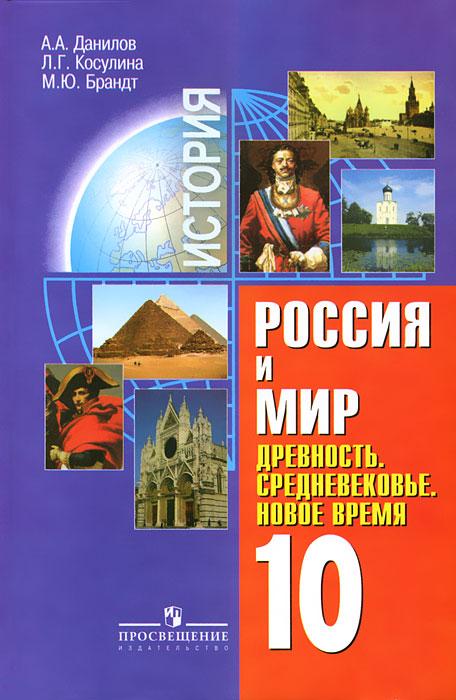 Гдз История Россия И Мир Данилов
