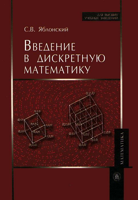 Введение в дискретную математику12296407Книга является введением в дискретную математику - раздел прикладной математики, бурно развивающийся в последние годы и являющийся базой для математической кибернетики. Она написана на основе курса лекций, которые автор читал в течение ряда лет на факультете вычислительной математики и кибернетики Московского государственного университета. Для студентов вузов, а также инженеров и специалистов, работающих в области прикладной математики.
