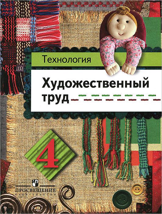 Гдз по Черчению Вышнепольский Рабочая Тетрадь I