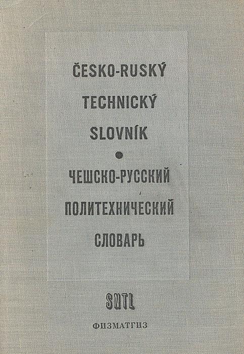 Чешско-русский политехнический словарь