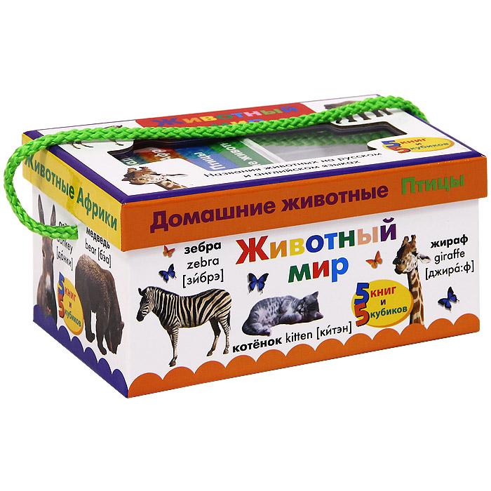 Животный мир. Названия животных на русском и английском языках (5 книг и 5 кубиков)