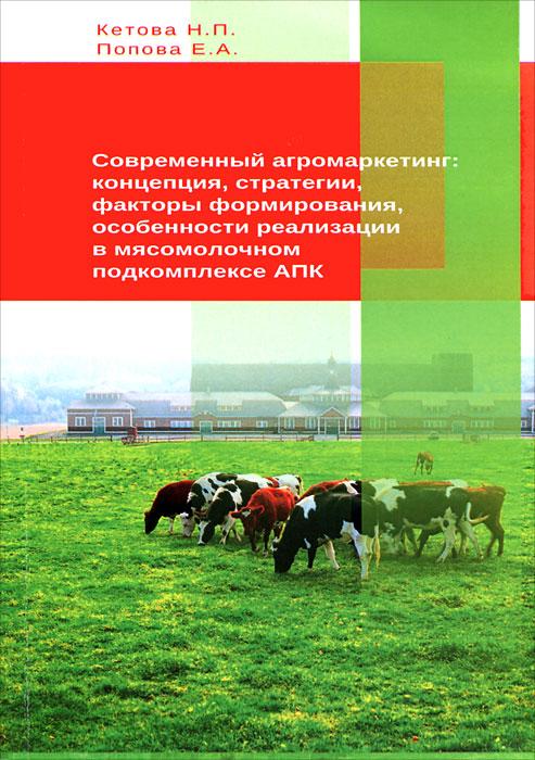 Современный агромаркетинг: концепция, стратегии, факторы формирования, особенности реализации в мясомолочном подкомплексе АПК