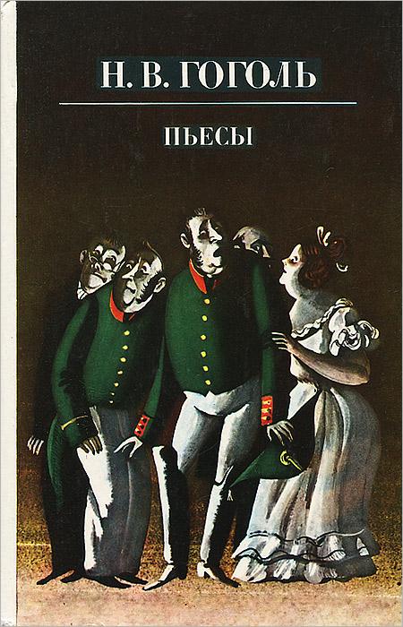 Н. В. Гоголь. Пьесы
