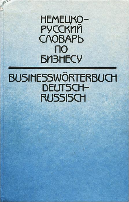 Немецко-русский словарь по бизнесу / Businessworterbuch Deutsch-Russisch. А. С. Никифорова
