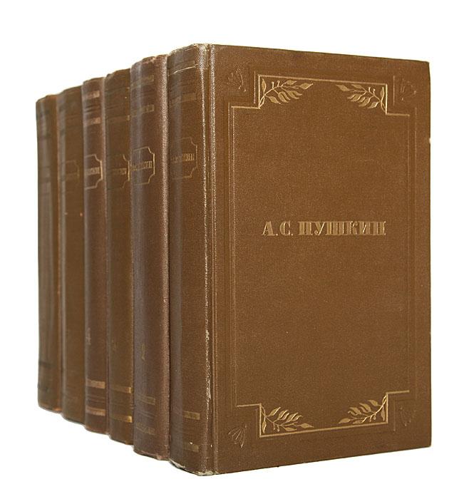 А. С. Пушкин. Полное собрание сочинений (комплект из 6 книг)