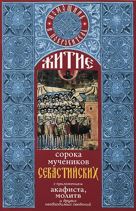 Житие сорока мучеников Севастийских ( 978-5-9946-0069-6 )