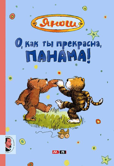 О, как ты прекрасна, Панама!12296407Янош (настоящее имя Хорст Экерт) - всемирно известный современный немецкий автор и иллюстратор книг для детей. Его работы переведены на 47 языков, напечатано более 5 миллионов копий по всему миру. Одна из самых известных книг - О, как ты прекрасна, Панама! - получила премию Немецкой детской и юношеской литературы. Это история о том, как двое друзей, Медвежонок и Тигренок, искали страну своей мечты. Путешествие оказалось очень полезным для них обоих. О, как ты прекрасна, Панама! - трогательная книга, которая учит маленьких читателей ценить то, что имеешь. Для детей 3-6 лет.