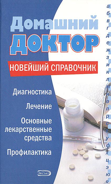 Домашний доктор. Новейший справочник