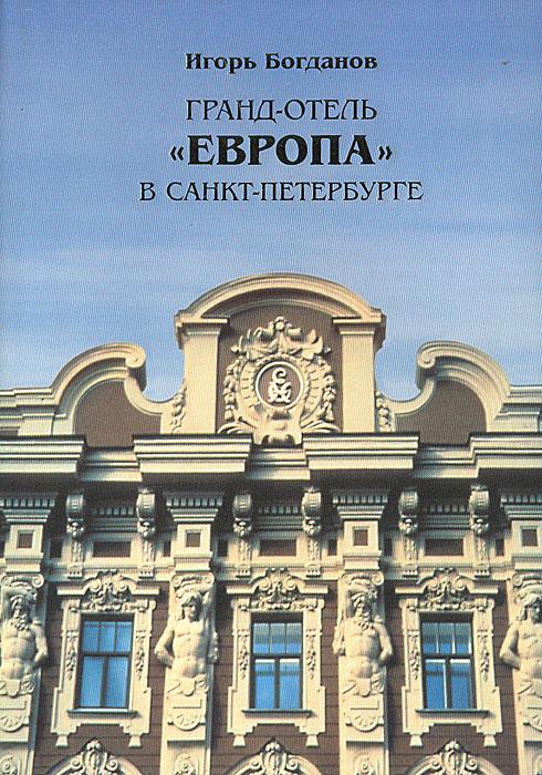 """Гранд-отель """"Европа"""" в Санкт-Петербурге"""