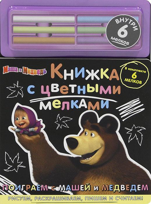 Маша и Медведь. Поиграем с Машей и Медведем (+ цветные мелки)