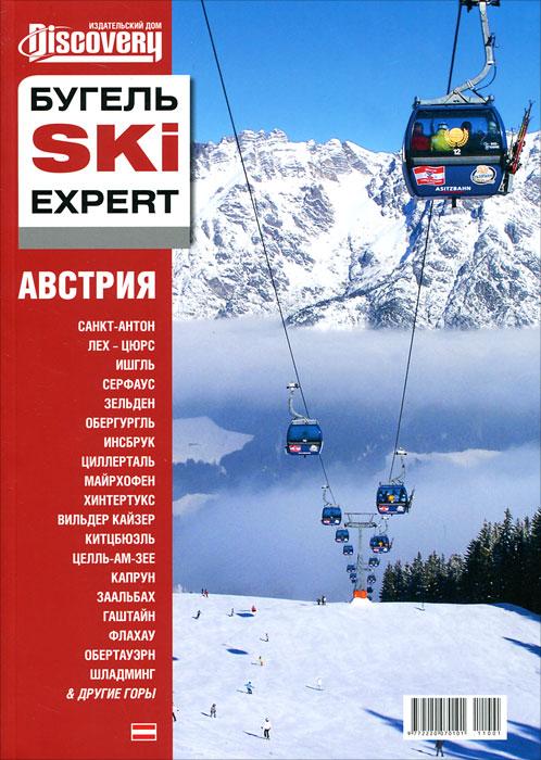 Бугель Ski Expert. Австрия