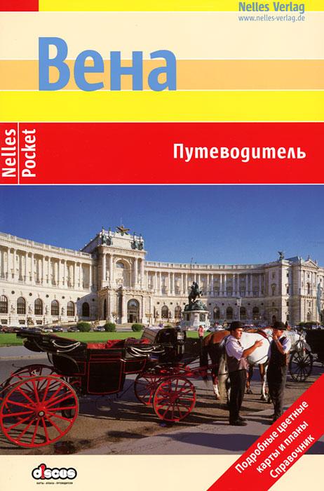 Вена. Путеводитель ( 978-5-940591-42-9, 978-3-922539-55-1 )