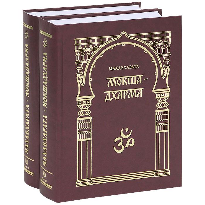 Мокшадхарма (комплект из 2 книг)
