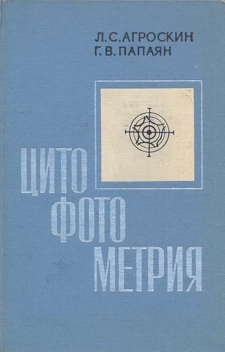 Цитофотометрия