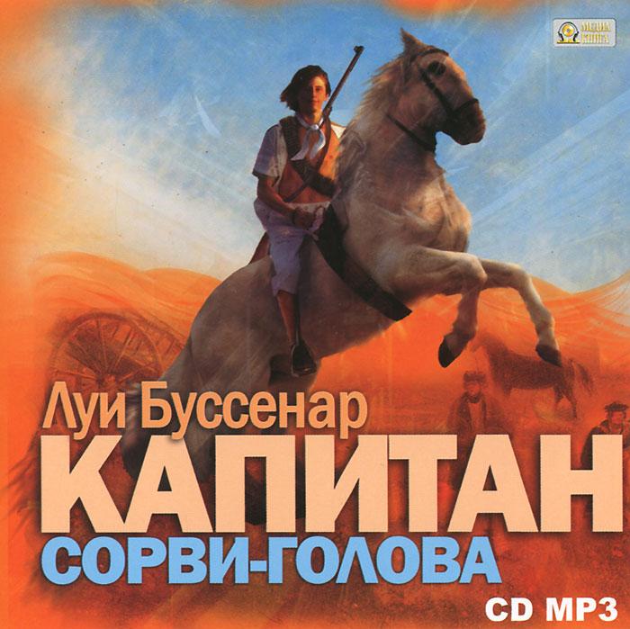 Капитан Сорви-голова (аудиокнига MP3)