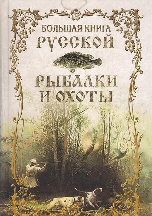 книга о рыбалке смешные