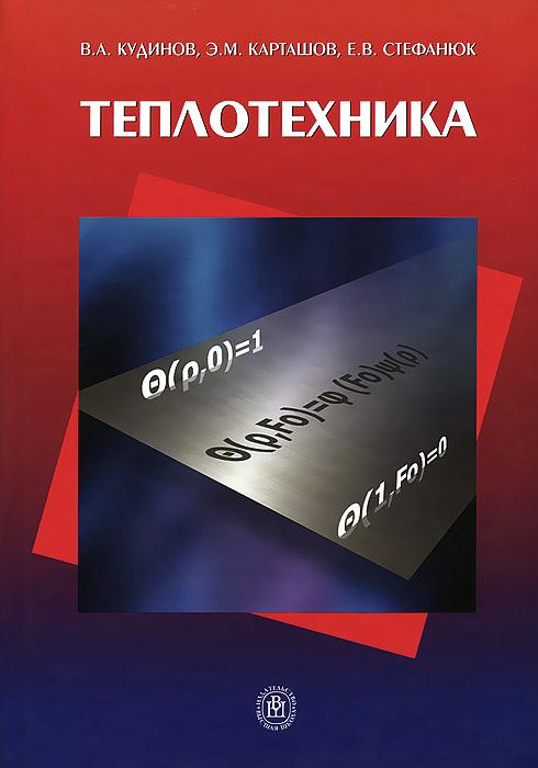 Теплотехника ( 978-5-4372-0015-5 )