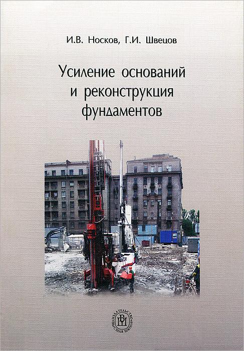 Усиление оснований и реконструкция фундаментов ( 978-5-4372-0007-0 )