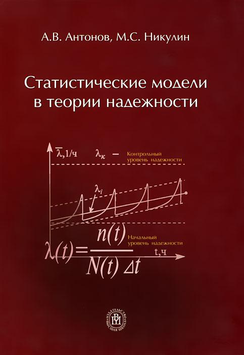 Статистические модели в теории надежности