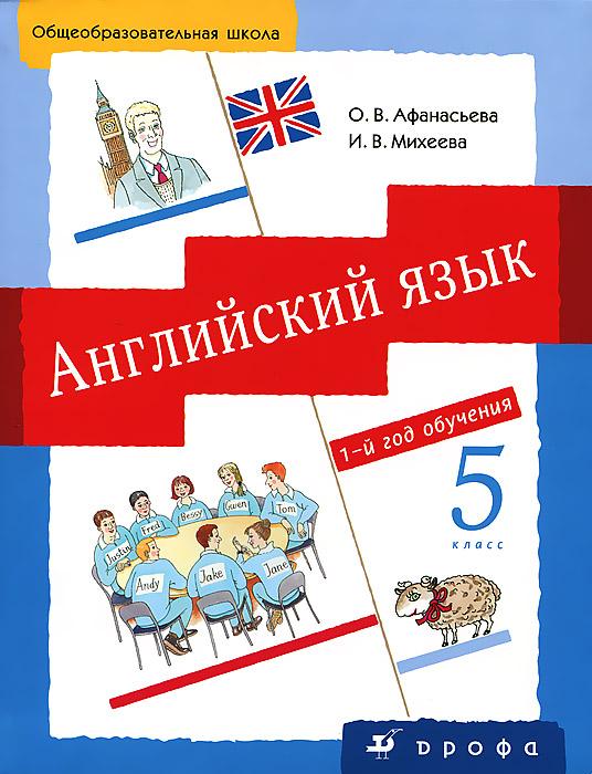 Английский язык. 5 класс. 1-й год обучения (+ CD)