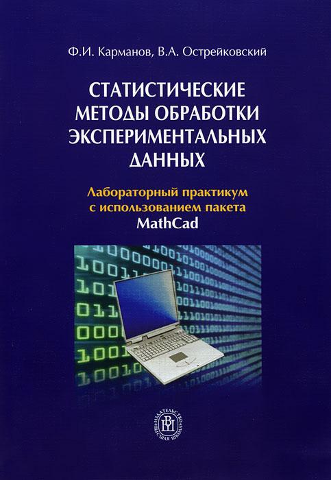 Статистические методы обработки экспериментальных данных ( 978-5-4372-0016-2 )