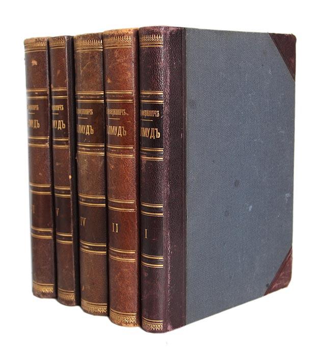 Талмуд. Мишна и Тосефта (комплект из 5 книг)