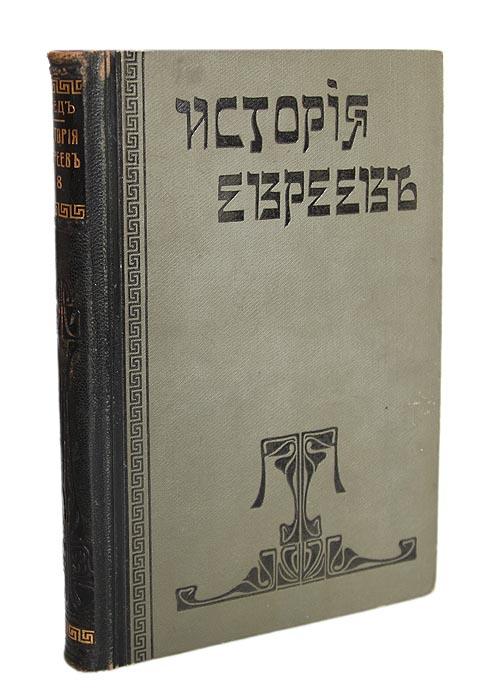 История евреев от древнейших времен до настоящего. Том 8