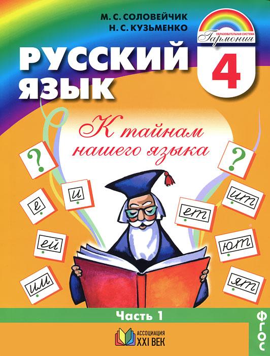 Русский язык. К тайнам нашего языка. 4 класс. В 2 частях. Часть 1 ( 978-5-418-00347-8, 978-5-418-00349-2 )