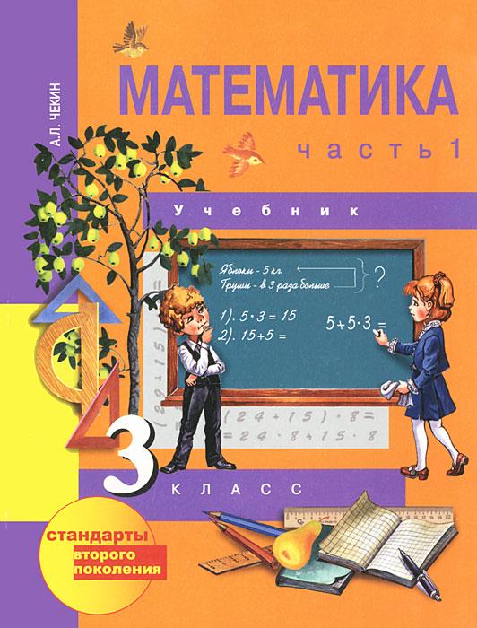 математика 2 класс чекин 1 часть гдз