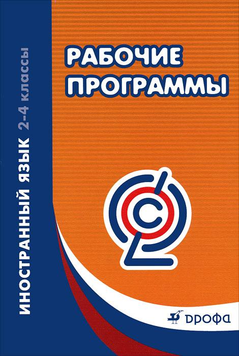 Иностранный язык. 2-4 классы. Рабочие программы ( 978-5-358-10744-1 )