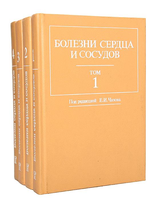 Болезни сердца и сосудов. Руководство для врачей в 4 томах (комплект)