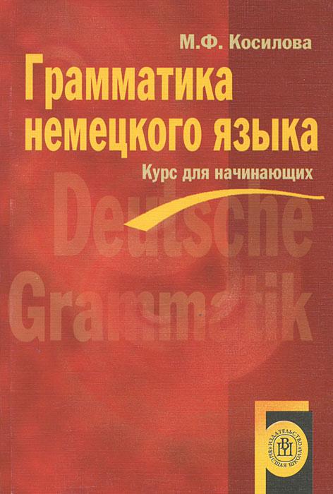 Упражнений по немецкого решебник овчинникова языка грамматике для