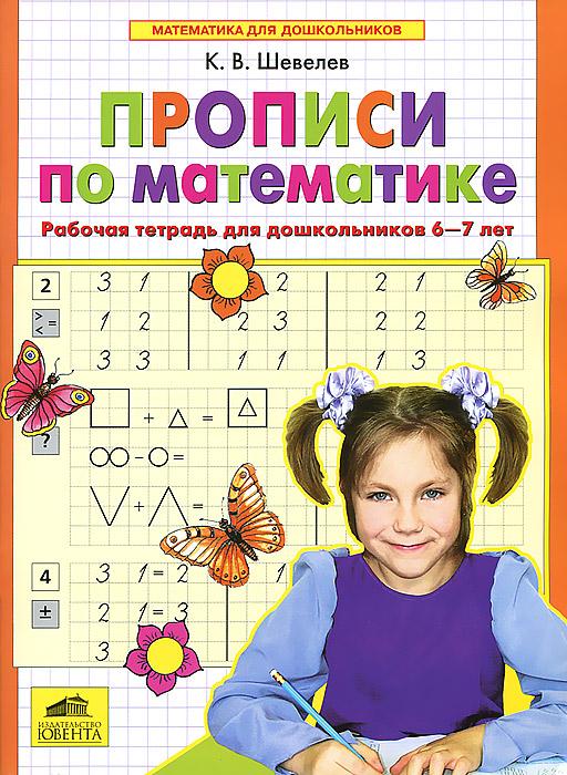 Прописи по математике. Рабочая тетрадь для дошкольников 6-7 лет12296407В книге представлены задания для дошкольников 6-7 лет. В ходе их выполнения дети учатся писать цифры и знаки, решать примеры, задачи, числовые цепочки в пределах чисел первого десятка. В пособии даны графические задания, которые помогут ребенку видеть клетку, проводить линии внутри нее и по ее сторонам, развивают мелкую моторику пальцев. Рекомендуется педагогам дошкольных образовательных учреждений, родителям, гувернерам.