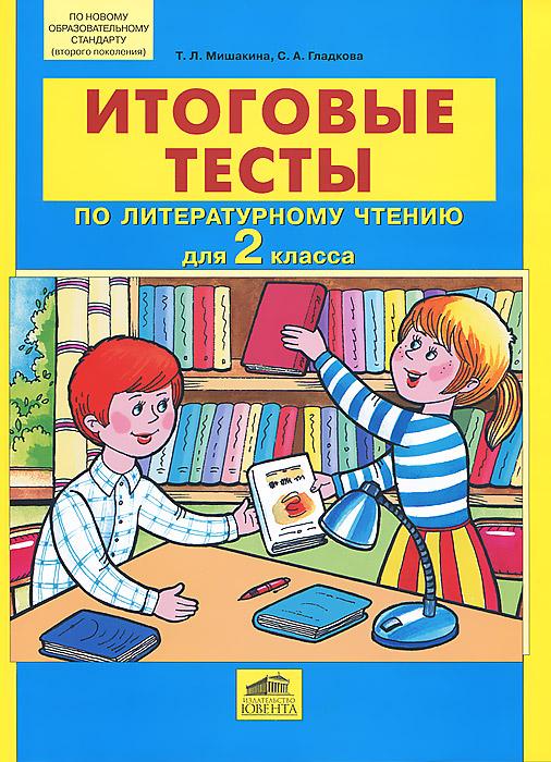 Итоговые тесты по литературному чтению для 2 класса ( 978-5-85429-5304-5 )