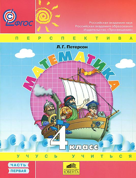 """Математика """"Учусь учиться"""". 4 класс. Учебник. В 3 частях. Часть 1."""