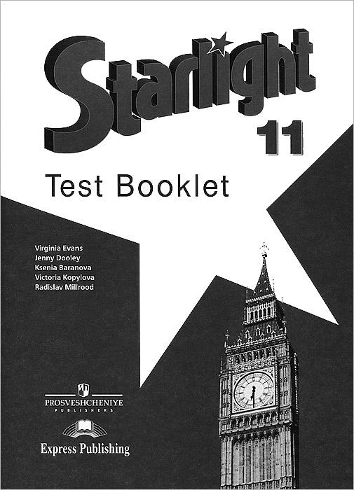Starlight 11: Test Booklet / Английский язык. 11 класс. Контрольные задания