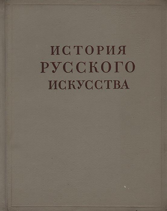 История русского искусства. Русское Советское искусство в годы Великой отечественной войны