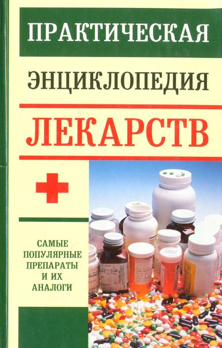 Практическая энциклопедия лекарств: Самые популярные препараты и их аналоги
