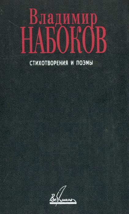 Владимир Набоков. Стихотворения и поэмы