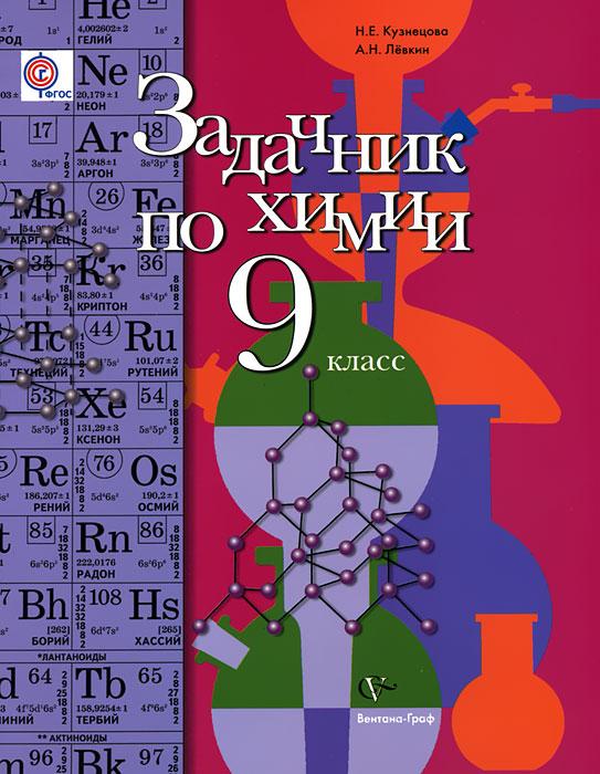 9 задачник класс левкина кузнецова по химии