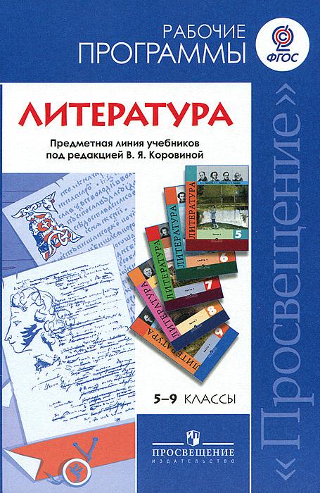 Литература. 5-9 классы. Рабочие программы