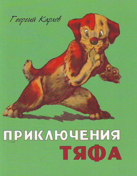 Книга приключения тяфа - георгий карлов купить