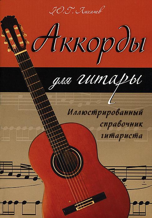 Аккорды для гитары. Иллюстрированный справочник гитариста ( 978-5-222-19858-2 )