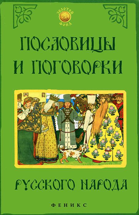 Пословицы и поговорки русского народа для детей