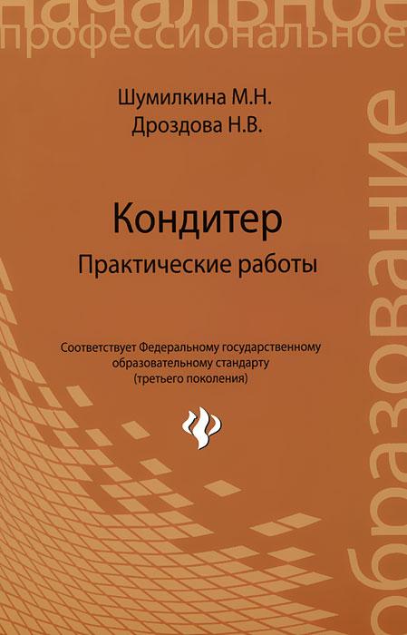 Кондитер. Практические работы ( 978-5-222-20082-7 )