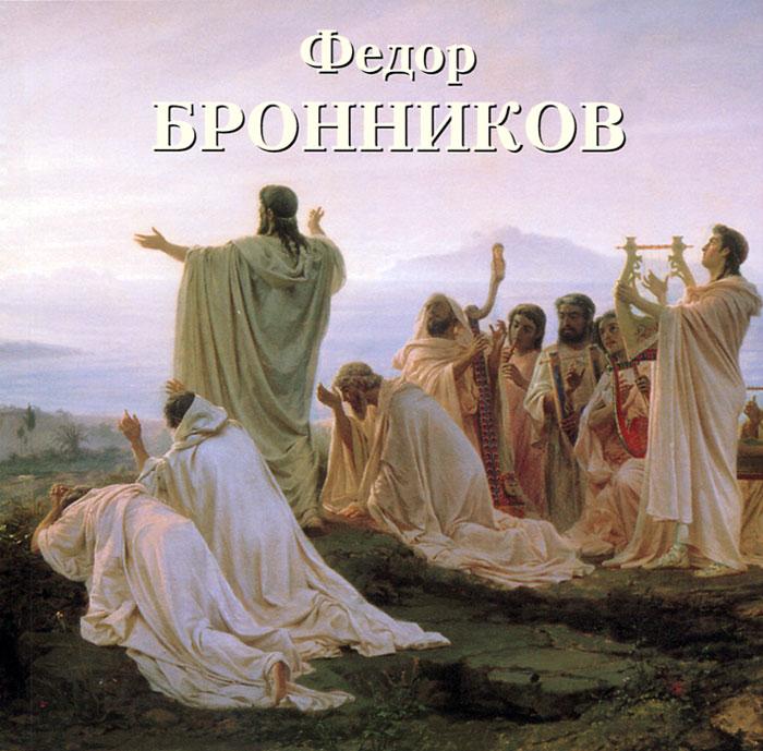 Федор Бронников