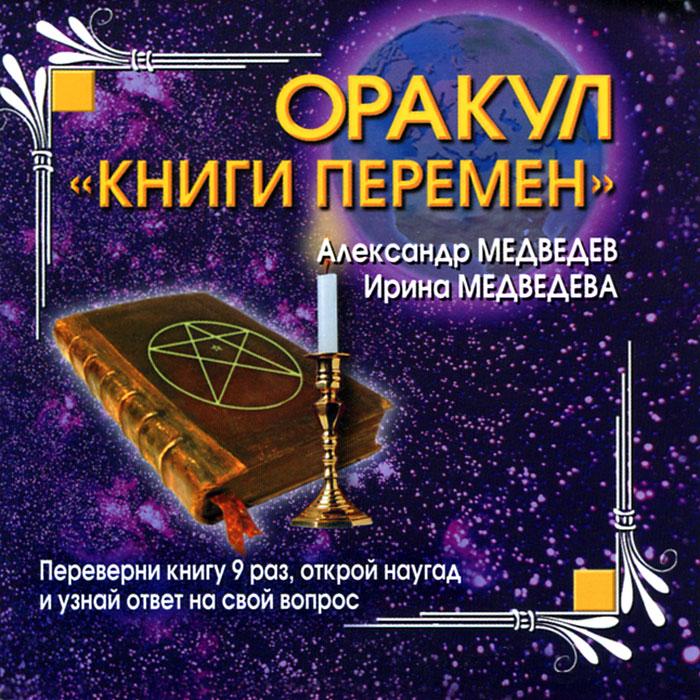 Оракул `Книги перемен`. Александр Медведев, Ирина Медведева
