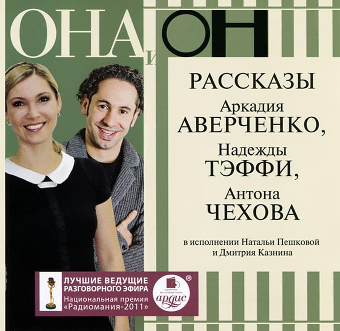 Она и он. Рассказы Аркадия Аверченко, Надежды Тэффи, Антона Чехова (аудиокнига MP3)